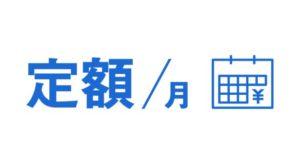 恋活アプリ 料金定額制