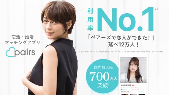 恋活アプリ おすすめ 20代